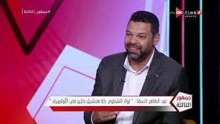 جمهور التالتة-عبد الظاهر السقا: محمد الشناوي قادر على الإحتراف في أوروبا بعد وصوله إلى مستواه الحالي
