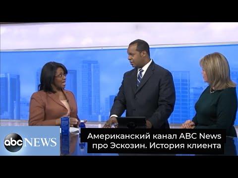 ABC News. Об Эскозине в американских новостях.