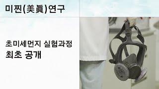 [미찐(眞)연구] 초!미세먼지 실험 공개