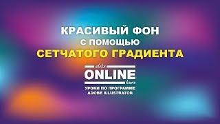 СЕТЧАТЫЙ ГРАДИЕНТ - делаем красивый фон в Иллюстраторе! Уроки по Иллюстратору на Aleks Online Kurs