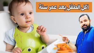 جدول اكل الاطفال من عمر سنه حتي 3 سنوات
