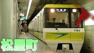 「ハッピーシンセサイザ」で大阪メトロ御堂筋線以外の駅名を歌います