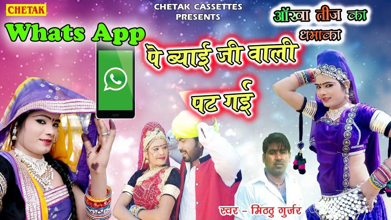 मारवाड़ी DJ धमाका 2017 !! whatsapp पे ब्याईजी वाली पट गई !! New Rajasthani  Marwadi Song