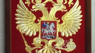 Герб России, вышивка, дуб. Сделано Флаг.ру.