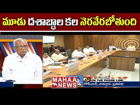 IVR Analysis On CM Chandrababu Teleconference @ Chittoor District | Mahaa News