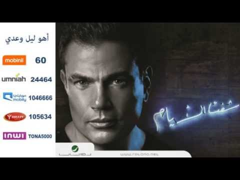 Amr Diab ... Aho Leil Wi Aada - Promo | عمرو دياب ... أهو ليل و عدي  - برومو