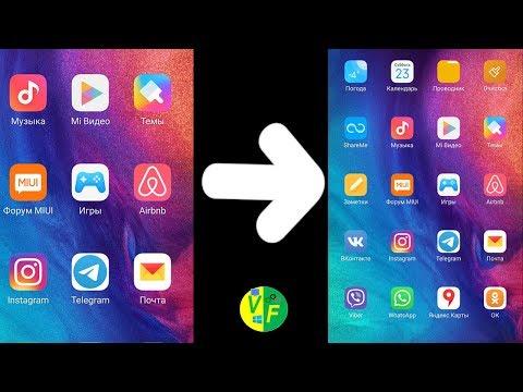 Уменьшить значки на Xiaomi: уменьшить экран ✅ 2020