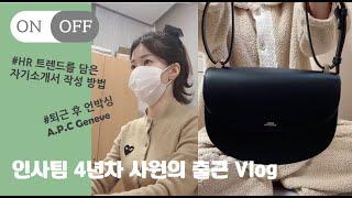 [Vlog #3] 인사팀 직장인 브이로그 | 자소서 팁…