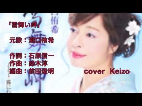 [新曲] 雪舞い岬/ 瀬口侑希 cover Keizo - YouTube