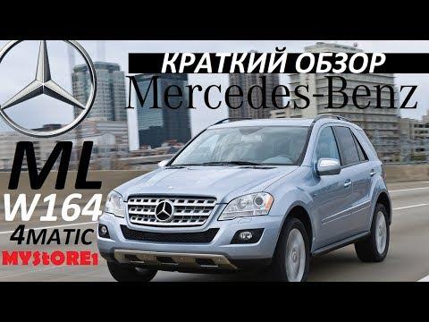 Mercedes-Benz ML W164 Покупать или нет? ⭐ Обзор, тест-драйв, проблемы и болячки, мой отзыв о машине