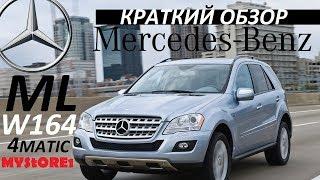 Mercedes-Benz ML W164 Покупать или нет?  Обзор, тест-драйв, проблемы и болячки, мой...