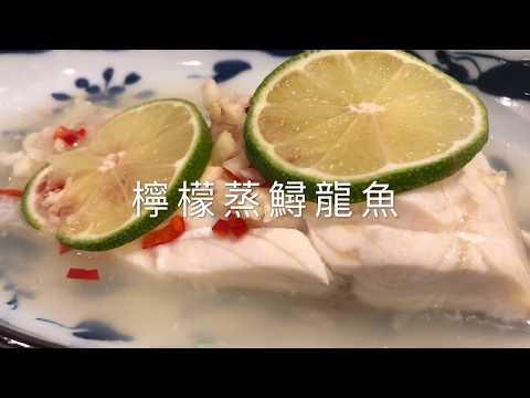 檸檬蒸鱘龍魚