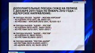 Расписание поездов(http://www.vesti-sochi.tv., 2011-12-06T11:08:21.000Z)