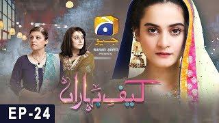 Kaif-e-Baharan Episode 24 | HAR PAL GEO