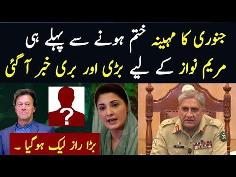 Breaking News | Maryam Nawaz is in Huge Trouble Befoe Ending of january | Imran khan | Gen Bajwa |