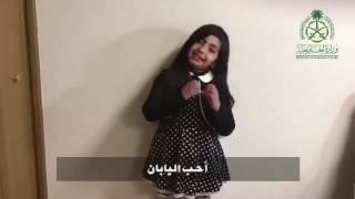 بالفيديو.. طفلة بمناسبة زيارة الملك: «مرحبا، أنا فجر، سعودية، أحب اليابان»