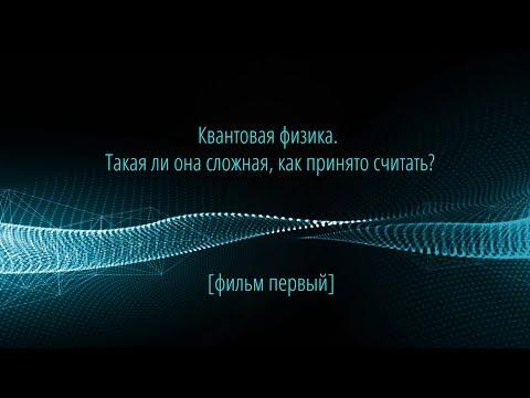 Квантовая физика видеоурок
