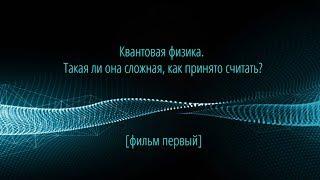 Квантовая физика. Урок 1. Введение.