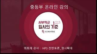 HP3 찬반토론 대입 정시 확대_최희재 강사