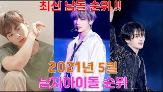 2021년 5월 남자아이돌 순위 !!!!