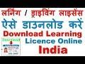How to Download Learning Driving License in India (लर्निंग ड्राइविंग लाइसेंस कैसे डाउनलोड करें)