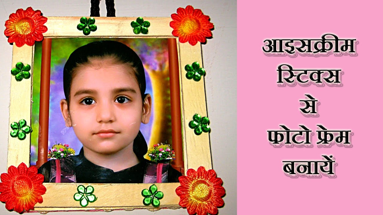Easy kids crafts photo frame from ice cream sticks in for West materials crafts in hindi