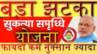 Demerits of Sukanya Samriddhi Yojana? What are the major Drawbacks of Beti Bachao Beti Padhao Scheme