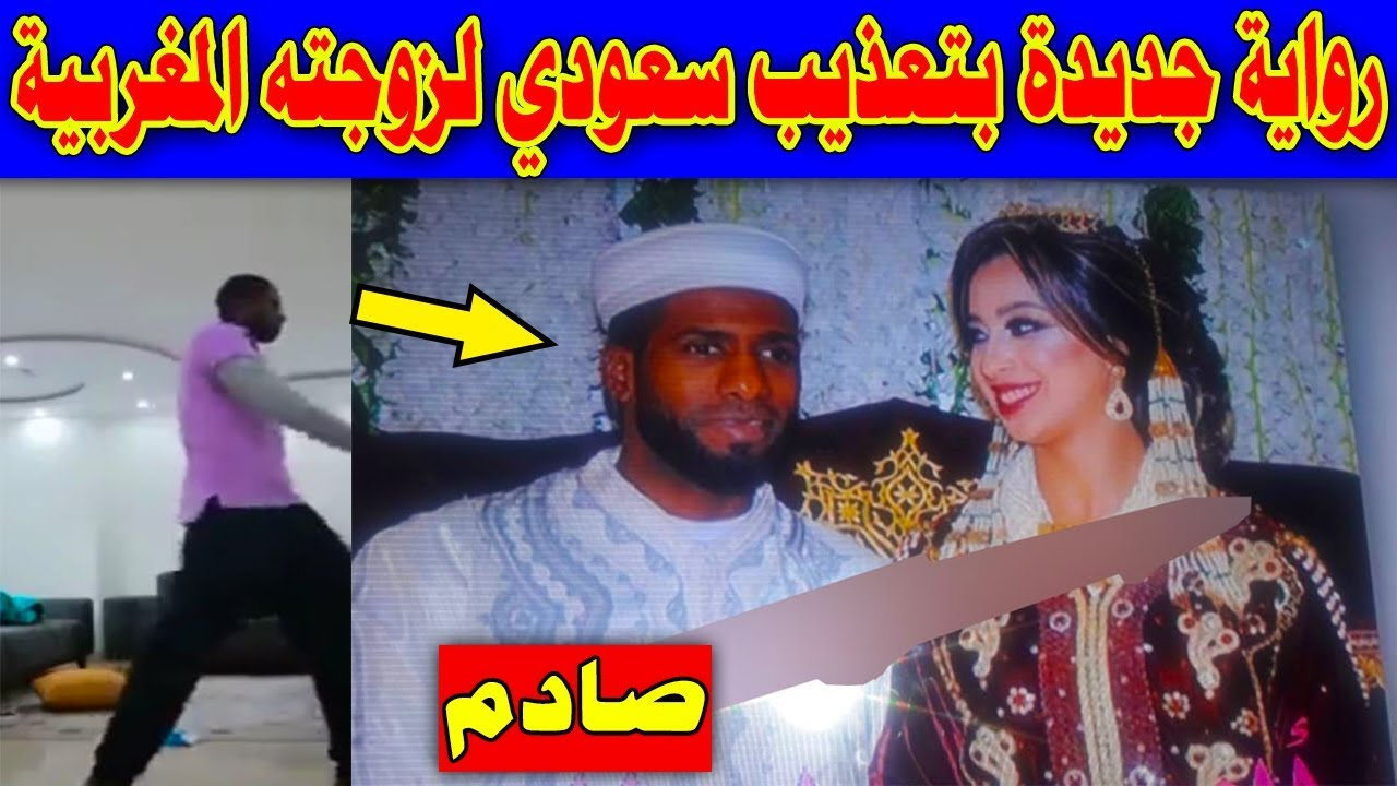 رواية جديدة خاصة في قضية السعودي لي تكرفس على مراتو المغربية