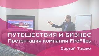 Путешествия и бизнес (Презентация компании FireFlies / Сергей Тишко ) 06.04.16(, 2016-04-15T15:34:30.000Z)