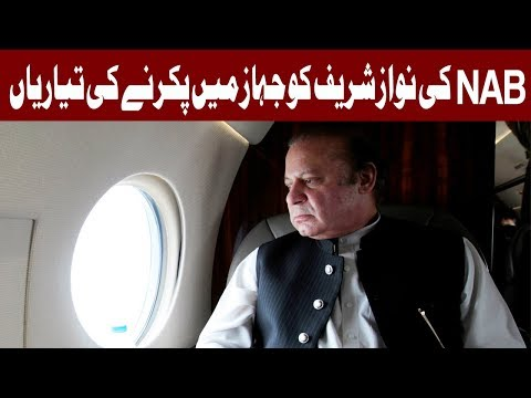 NAB seeks access to aircraft upon Nawaz's return - Headlines and Bulletin - 9 PM - 1 Nov 2017