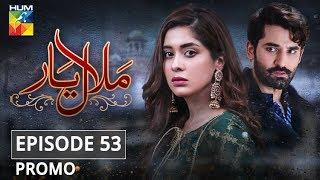 Malaal e Yaar Episode 53 Promo HUM TV Drama