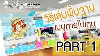 Tokyo 7th Sisters Channel : วิธีเล่นพื้นฐาน และเมนูต่างๆ ภายในเกม Part.1