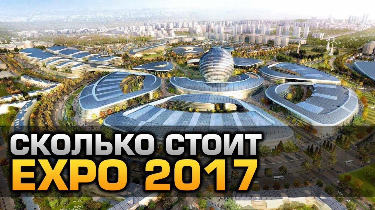 Во Сколько Обошелся EXPO 2017