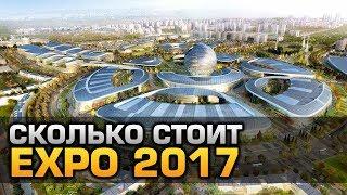 EXPO2017 - куда можно было бы потратить деньги?