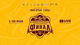 Финальный день Всероссийского финала проекта Мини футбол в Вузы заезд