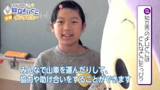 【愛知県知立市】ちりゅっぴが行く 知立よいとこ 突撃インタビュー