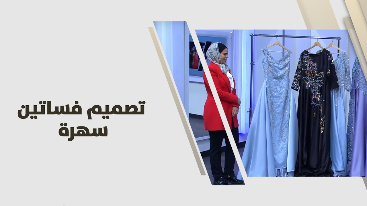 eb89d0e18 سارة الخروبي – تصميم فساتين سهرة – أزياء – وصفات فيديو أكبر موقع وصفات عربي