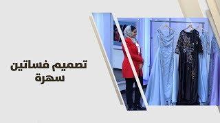 سارة الخروبي - تصميم فساتين سهرة