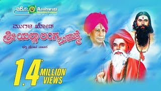 Sri Yella Linga Mahathme || Mugala Khoda || Ashwini Recording Company