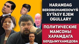 Turkmenistan Haramdag Berdimuhamedowyň Syýasy Ejem Ogullary