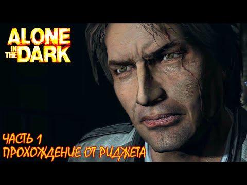 """Alone In The Dark 2008 Прохождение Часть 1 """"Затмение"""""""