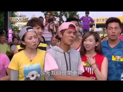 綜藝大集合 20170820 嘉義市