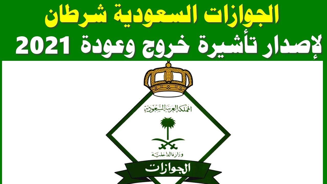 الجوازات السعودية شرطان لإصدار تأشيرة خروج وعودة 2021 Youtube