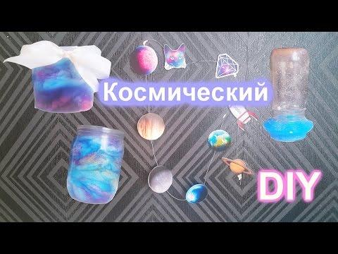 Космический DIY  Декор комнаты  Космос Своими руками