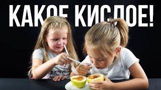 Дети пробуют экзотические фрукты со всего мира