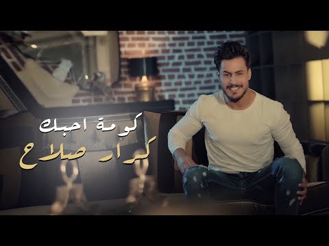 Karar salah  (Official Video)   كرار صلاح - كومة احبك