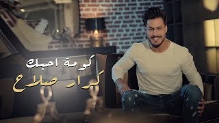 Karar salah  (Official Video) | كرار صلاح - كومة احبك