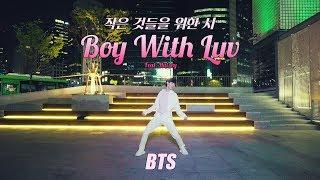 Gambar cover BTS(방탄소년단) - 'Boy With Luv(작은 것들을 위한 시) feat.Halsey' MV Dance Cover / by HANEUL (Mirror Mode)