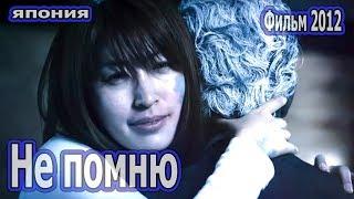 Непомню 2012 Япония Фантастика Детектив с русской озвучкой 720p
