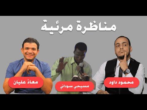 مناظرة مرئية:'محمود داود ومعاذ عليان' و 'الشماس سمعان' حول المسيح